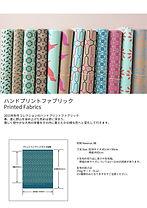 印花樂 2015 カタログ No.4