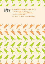 印花樂 2015 カタログ No.1 Japanese