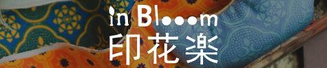 印花楽 inblooom バナー