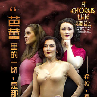 A Chorus Line - Bebe - Shanghai Premiere 2019