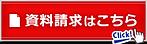 button_200-60_kaku_01_go_red.png