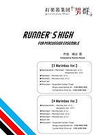 【Runner's high】表紙.jpg