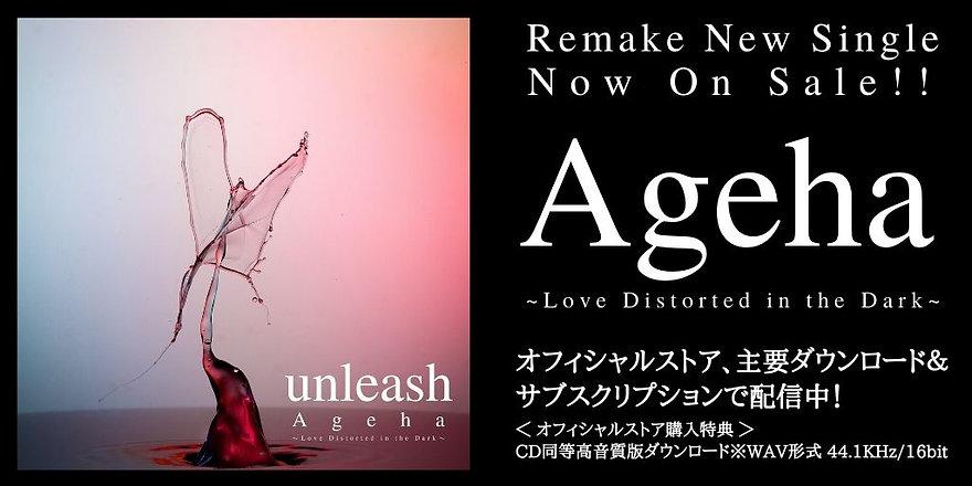 Ageha_release.jpg