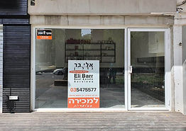 חנות במיקום מרכזי בנוה מגן