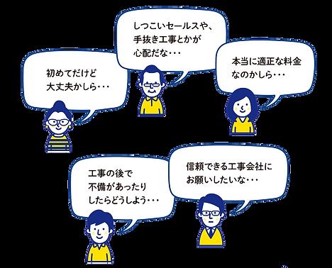 人物_イラスト_こんなお悩み_アステルワークス.png