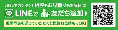 LINE_ともだち追加.png
