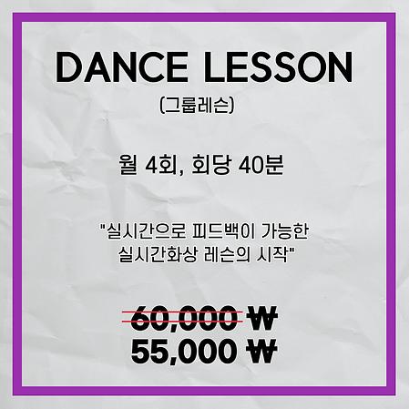 댄스그룹할인.png