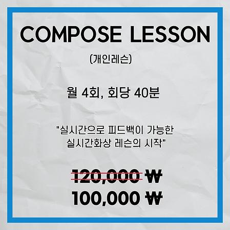 작곡개인할인.png