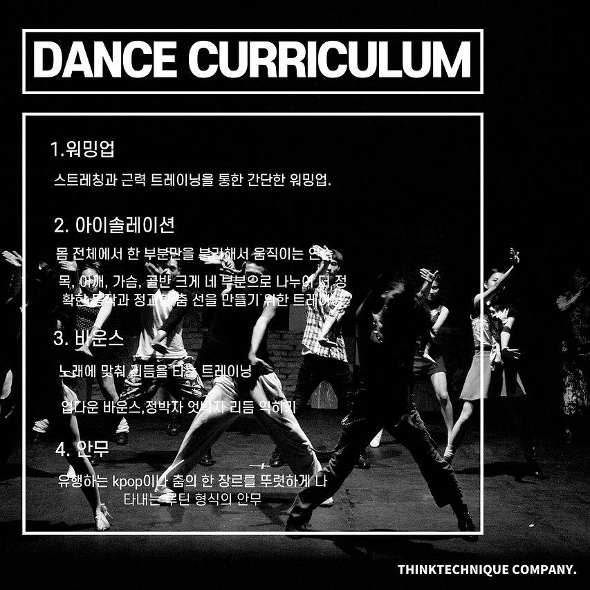 댄스 커리큘럼.jpg