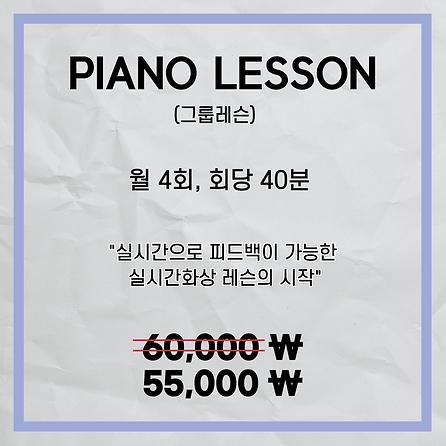 피아노그룹할인.png
