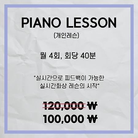 피아노개인할인.png