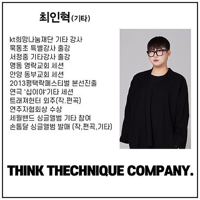 최인혁.png