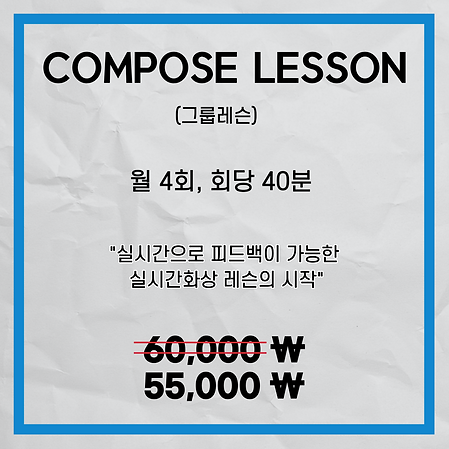 작곡그룹할인.png
