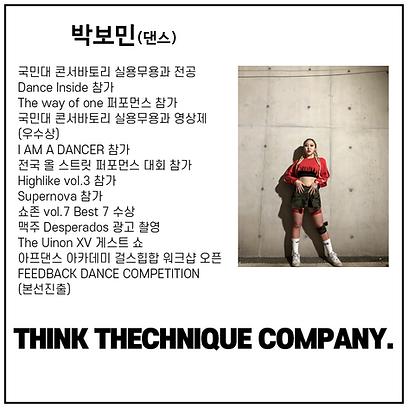 박보민.png