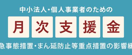 月次支援金の事前確認について(7/1修正)