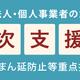 月次支援金の事前確認について(8/14修正)