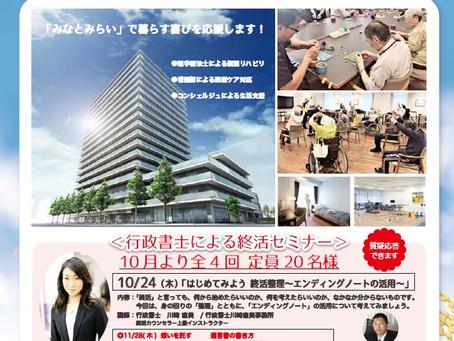 【無料セミナー】終活セミナー 10月より全4回開催!