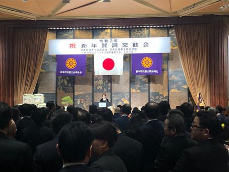 【事務所短信】1月17日、日行連賀詞交換会に出席しました