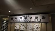 【事務所だより】1月11日、緑支部賀詞交歓会が開催されました(20/01/14)