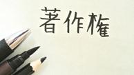 【行政情報】インターネット上の海賊版に対する総合的な対策メニュー及び工程表について(19/10/18  内閣府他)