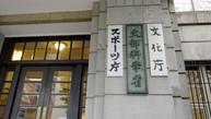【著作権】文化庁が審議会の「中間まとめ」に対するパブリックコメントを募集