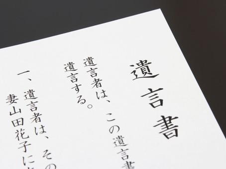 """【事務所だより】10連休最終日」/遺言書を書く時など、""""平成""""と""""令和""""の表記について気をつける 19/05/06"""
