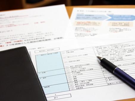 【事務所短信】小規模事業者持続化補助金の報告書
