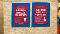 【事務所だより】台風から一夜あけてー罹災証明の取得について 19/10/13