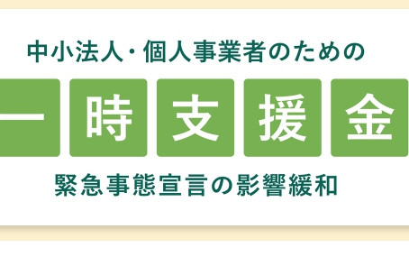 月次支援金の事前確認について(6/12修正)