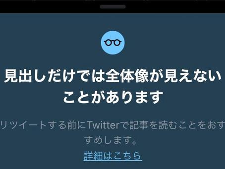 本日の営業情報(11月13日/twitterの仕様変更と最高裁判例と)