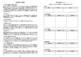A5冊子12P-13P_03.jpg