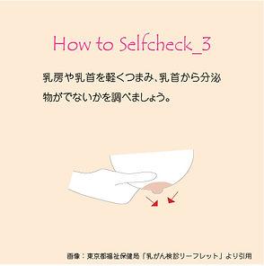 セルフチェック_3.jpg