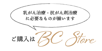 bcstore_07.png