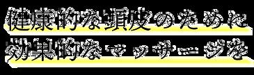 マッサージ_03.png