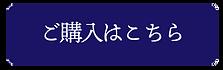 購入_03.png