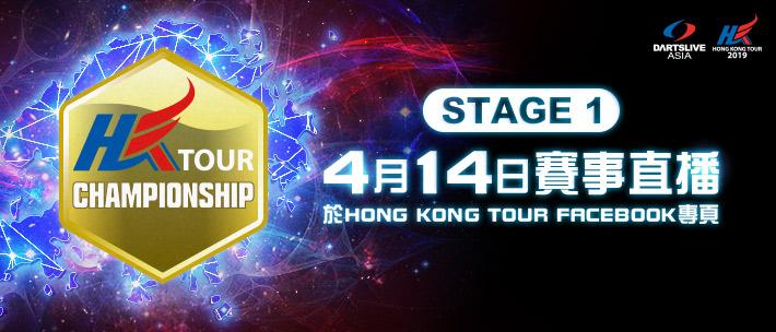 HKT2019_Stage1_Live_Web-Banner