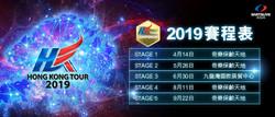 HKT2019_HKTCS-Schedule_V1-HKT_Web