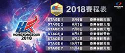 HKT2018_HKTCS-Schedule_V2-HKT_Top (2)