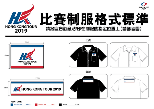 HKT2019_Jersey_Badge_for_print-Standard.
