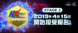 HKT2019_Stage2_Pre-Entry_Web-Banner