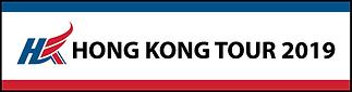 HKT2019_Jersey_Badge_for_print-back.png