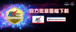 HKT2019_badgeDL_Web-Banner1