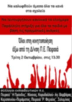 15_Αφίσα_Κινητοποίησης_2_Οκτ_18.jpg