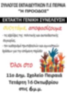 01_Αφίσα_Γ.Σ_16_ΟΚΤ_19.jpg