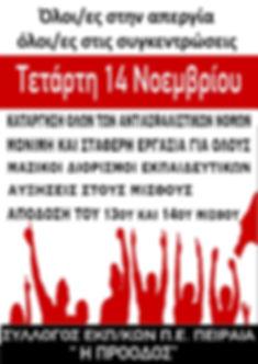 16_Αφίσα_ΑΠΕΡΓΙΑ_14_NOE_17.jpg