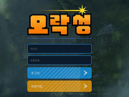 [먹튀사이트] 오락성 먹튀 / 먹튀검증업체 스포츠토토