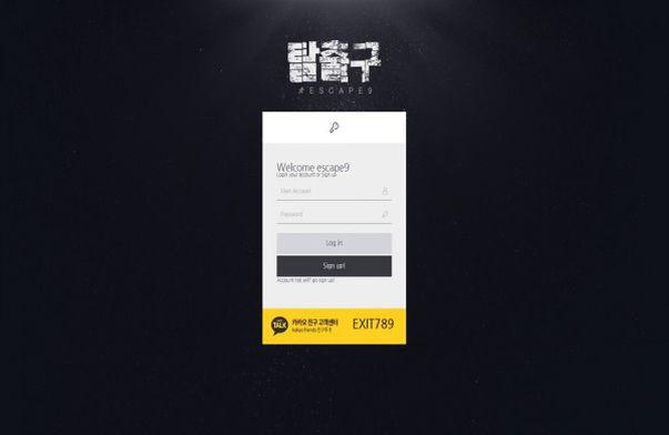 [먹튀사이트] 탈출구 먹튀 /먹튀검증업체 스포츠토토