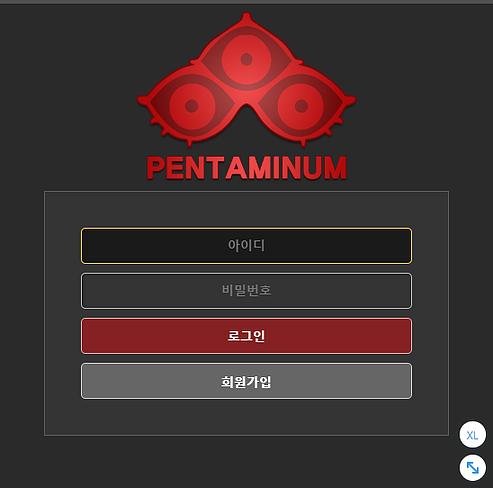 [먹튀사이트] 펜타미늄 먹튀 / 먹튀검증업체 스포츠토토