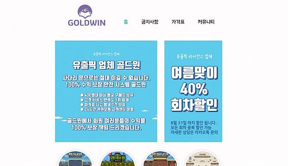 [먹튀사이트] 골드윈 먹튀 / 먹튀검증업체 스포츠토토