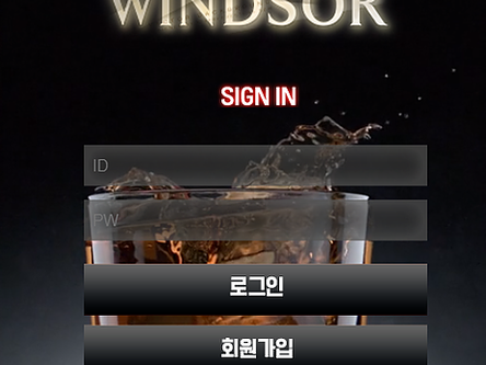 [먹튀사이트] 윈저 먹튀 / 먹튀검증업체 스포츠토토